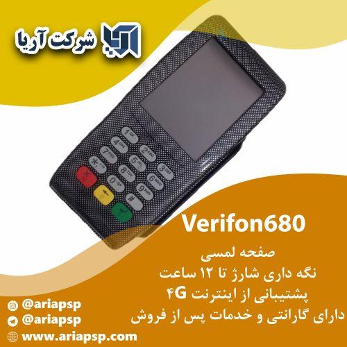 verifone 680