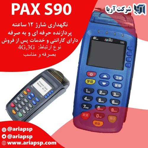 کارتخوان pax s90