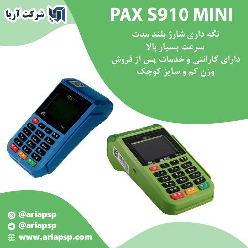 کارتخوان pax s910 mini