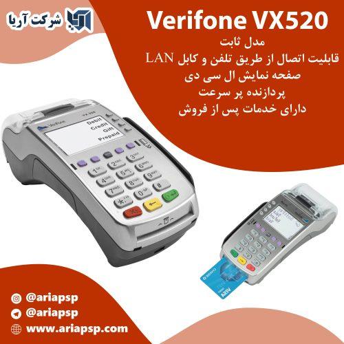 Verifone 520