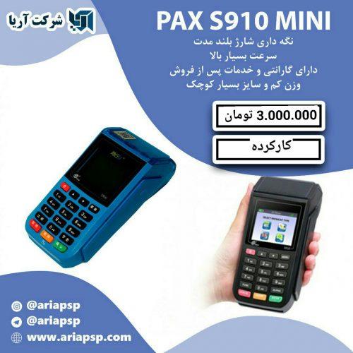 کارت خوان PAX S910 MINI