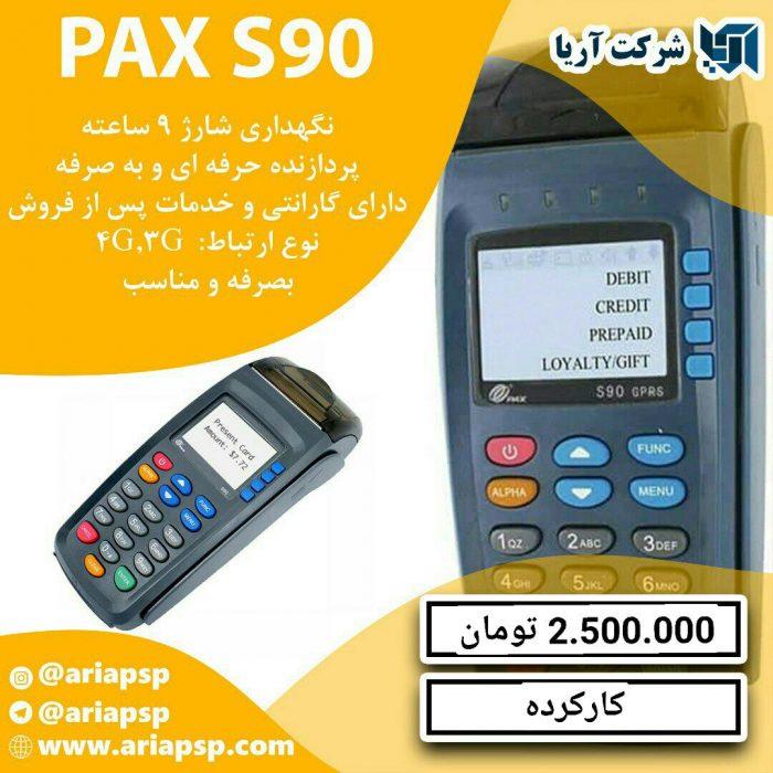 کارت خوان PAX S90